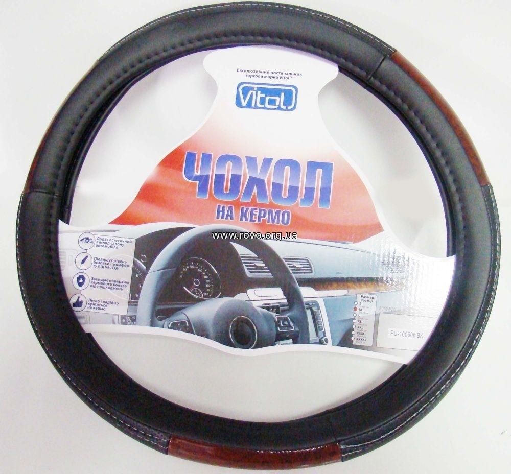 Чехол на руль Vitol PU 100606 BK M (25)